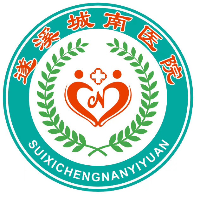 遂溪城南医院