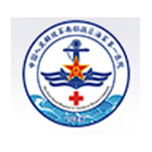 中国人民解放军南部战区海军第一医院